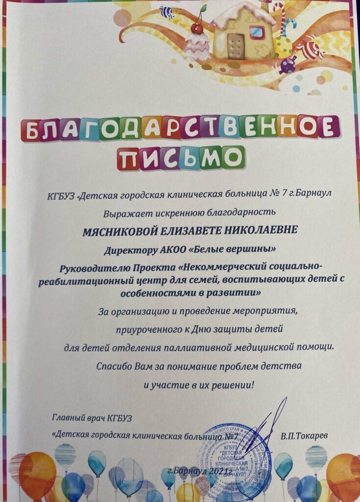 День защиты детей в детском отделении паллиативной медицинской помощи (1)